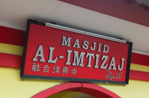 Signboard of the mosque interestingly with chinese characters.